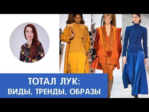 Видеолекция: Что такое тотал лук? Модные тотал луки 2020