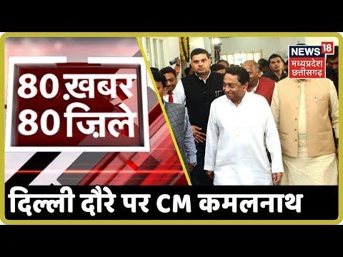 80 Khabar 80 Zille | Delhi दौरे पर CM Kamalnath | MP-CG Speed News