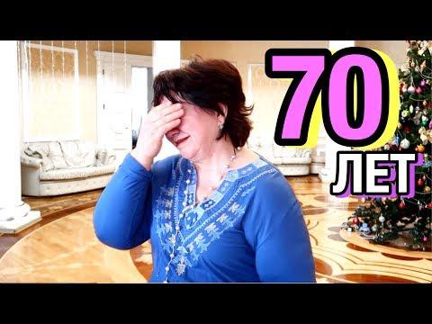 СЛЕЗЫ НА ДЕНЬ РОЖДЕНИЯ БАБУШКИ! 70 ЛЕТ! VLOG