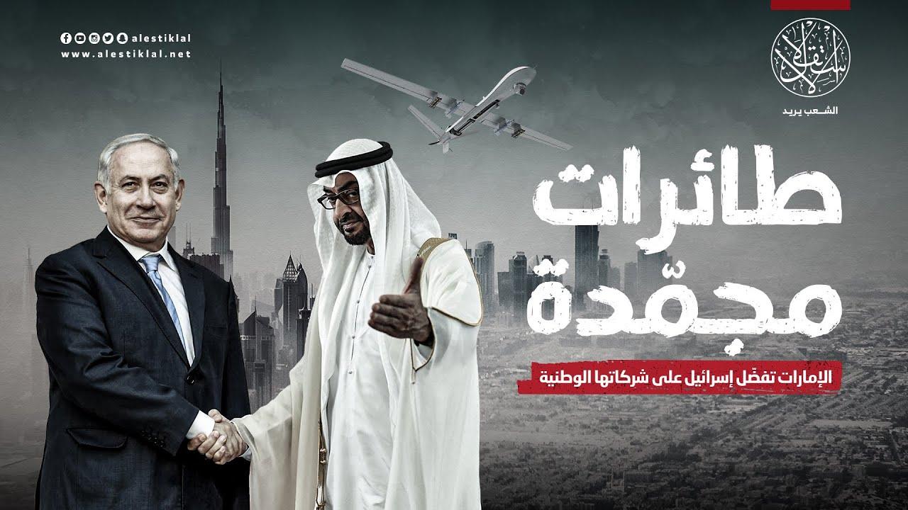طائرات مجمدة.. الإمارات تفضل إسرائيل على شركاتها الوطنية (فيديو)