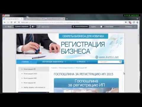 Госпошлина за регистрацию ИП