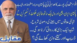 Muqabil with Haroon Ur Rasheed | 02 October 2021 | 92NewsHD
