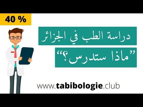 {Tabibologie 02} - دراسة الطب في الجزائر - ماذا ستدرس؟