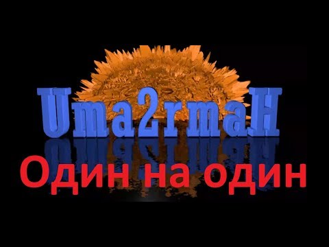 Уматурман (Uma2rmaH) - Один На Один