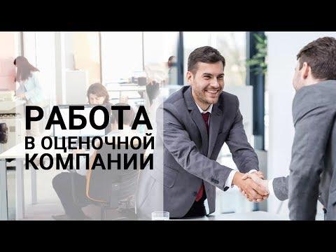 РАБОТА В ОЦЕНОЧНОЙ КОМПАНИИ |  ПОМОЩНИК ОЦЕНЩИКА И ОЦЕНЩИК  /