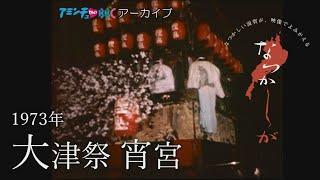 1973年 大津祭 宵宮【なつかしが】