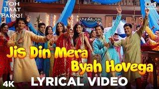 Jis Din Mera Byah Hovega Lyrical | Toh Baat Pakki   - YouTube
