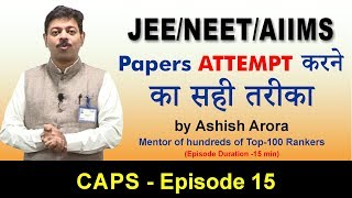 Best way to Attempt JEE & NEET Exams | CAPS 15 by Ashish Arora Sir