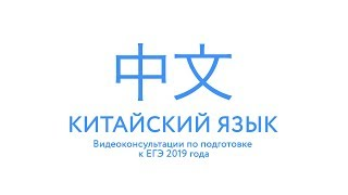 ЕГЭ. Китайский язык. Видеоконсультации по подготовке