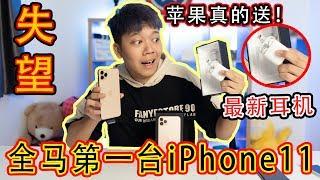 【失望】花了20千把全部iPhone买完!全马来西亚第一台iPhone 11