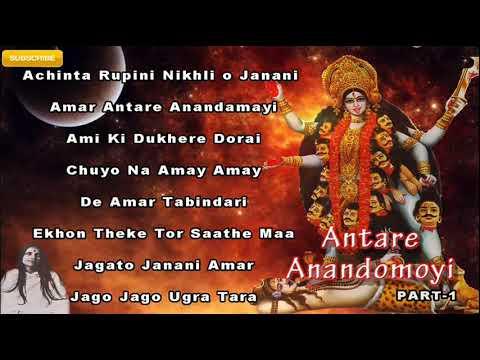 Download New Bengali Shyama Sangeet Antare Anandamayi Part I