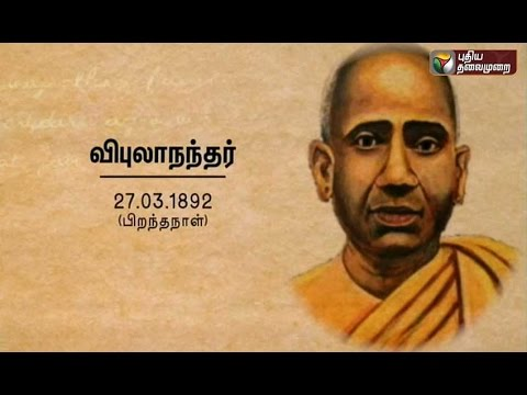 Know-about-Swami-Vipulananda-on-his-birthday-Ner-Ner-Theneer-27-03-2016