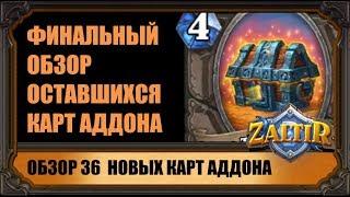 ФИНАЛЬНЫЙ ОБЗОР 36 КАРТ АДДОНА