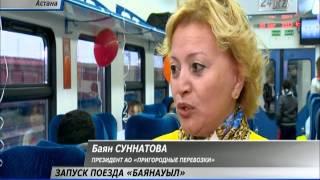 Запущен новый электропоезд по маршруту «Астана-Павлодар»