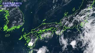 [ひまわり8号]寒冷渦と台風12号2018.7.30/CEReS,ChibaUniversity