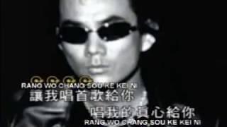 Ni Yuan Yi Wo Yuan Yi    Richie Ren (KTV) With Roman Spelling