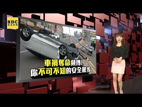 路口安全-夯新聞 (108年)