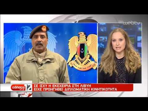 Λιβύη: Κατάπαυση του πυρός ανακοίνωσαν οι δυνάμεις του Χάφταρ | 12/01/2020 | ΕΡΤ