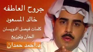 جروح العاطفه خالد المسعود تحميل MP3