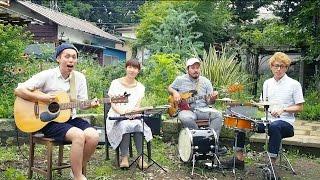 サマーヌード(真心ブラザーズ)/山根かずきバンドのカバー
