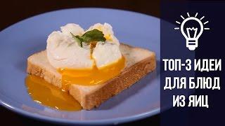 Топ-3  идеи для блюд из яиц!