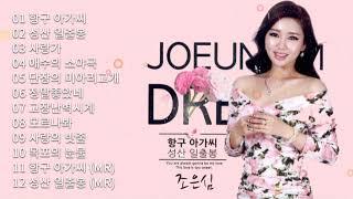 송가인(조은심)  -  옛앨범(2016년)  연속듣기
