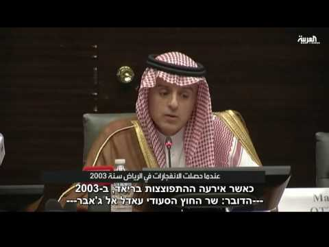 שר החוץ של סעודיה בנאום מרתק כנגד איראן
