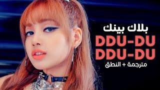 BLACKPINK - DDU DU DDU DU / Arabic sub   أغنية بلاك بينك / مترجمة النطق