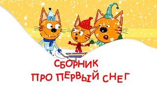 Три Кота | Первый снег сборник серий | Мультфильмы для детей ❄️❄️❄️