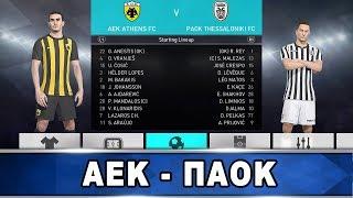 Pro Evolution Soccer 2018: ΑΕΚ - ΠΑΟΚ