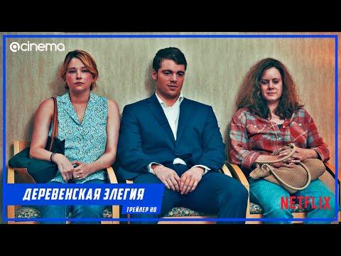 Деревенская элегия ✔️ Русский трейлер (2020) | Netflix.