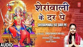 शेरांवाली के दर पे Sheranwali Ke Dar Pe I PRIYANKA PAYAL I Devi Bhajan I Full Audio Song