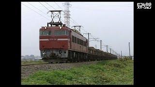 ルート変更前の東邦亜鉛号(安中貨物)