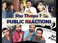 શું થયું ?   Shu Thayu ?   PUBLIC REACTIONS FIRST   Vaghela Studio