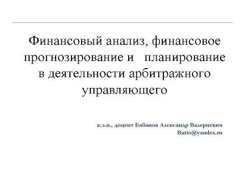 Финансовый анализ в процедурах банкротства юридических лиц Ч1. Financial analysis