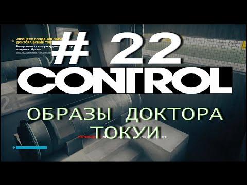 CONTROL # 22. ОБРАЗЫ ДОКТОРА ТОКУИ. Без комментариев!
