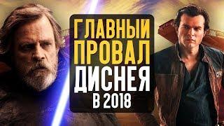 ГЛАВНЫЙ ПРОВАЛ ДИСНЕЯ 2018. Почему фильмы по Звёздным войнам отменены?