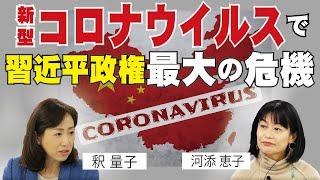 新型コロナウイルスで習近平政権最大の危機(河添恵子×釈量子)【言論チャンネル】