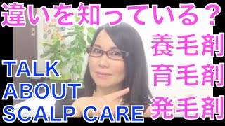 養毛剤・育毛剤・発毛剤/選び方の違い【メンズビューティVol.38】