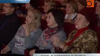 Новости Самары.