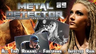 Metal Detector - Обзор новинок тяжелой музыки - #89 (All That Remains, Firespawn, Infected Rain)