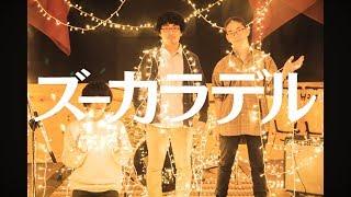 """ズーカラデル """"ダンサーインザルーム"""" (Official Music Video)"""