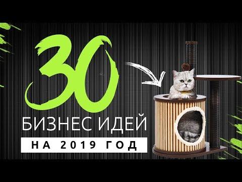 ТОП 30 лучших бизнес идей на 2019 год