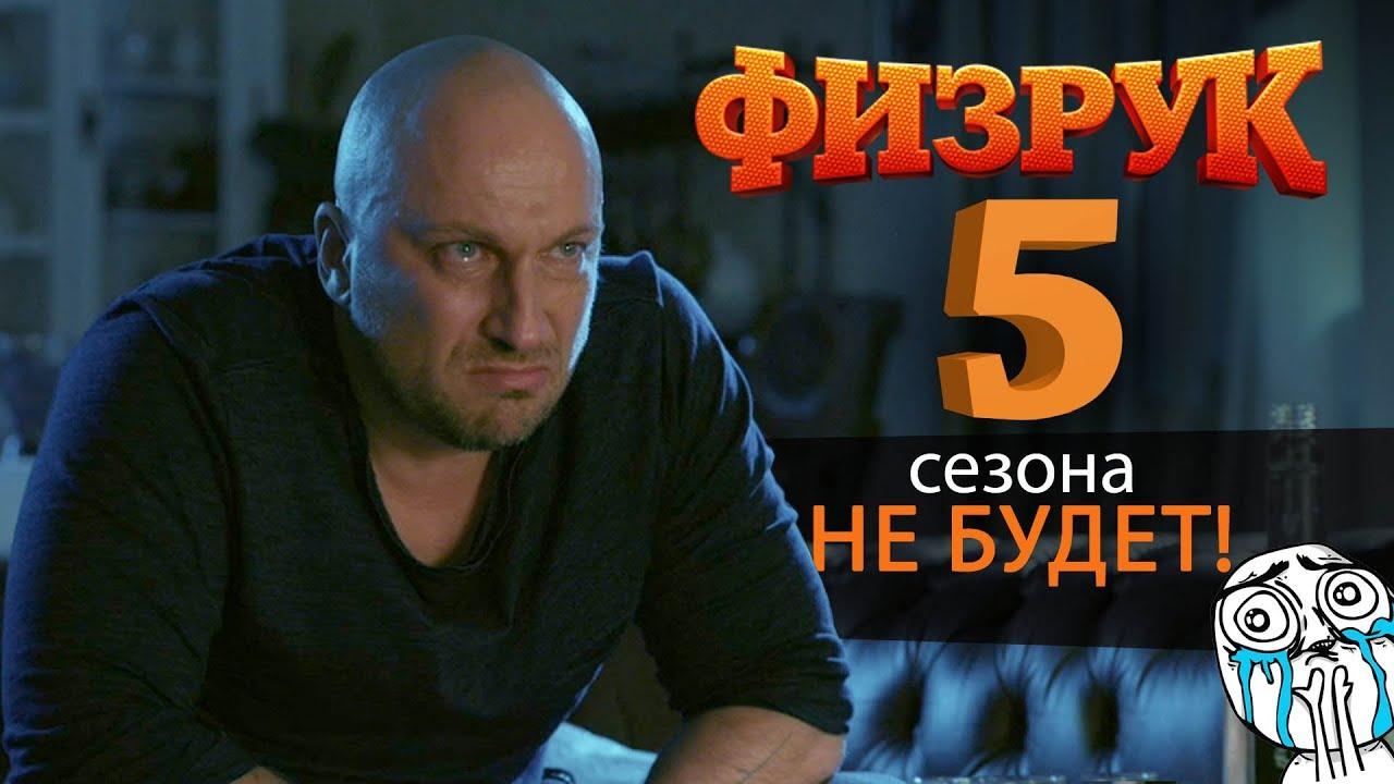 Физрук спасает Россию фильм