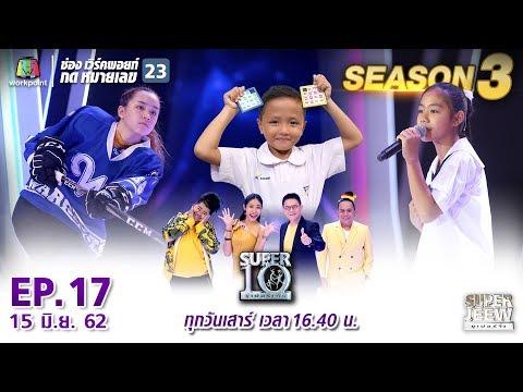 SUPER 10 | ซูเปอร์เท็น Season 3 | EP.17 | 15 มิ.ย. 62