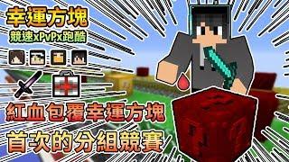 【Minecraft】首次分組競賽,被血包覆的幸運方塊會開到甚麼呢... 幸運方塊賽跑xPvPx跑酷 Feat.殞月、捷克、哈記 我的世界【熊貓團團】