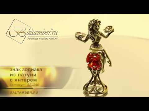 "Сувенир в подарок знаку зодиака весы ""Девушка на янтарном шаре"""