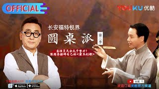 Round Table Talk S3E9 What does it take to become a successful actor? On Youku Tuesday and Friday