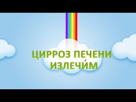 Лечение гепатита в кемеровской области