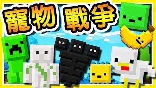 Minecraft 超萌小寵物 !! 57+種 你可以在麥塊飼養の超可愛【口袋寵物】| 幸運寵物戰爭